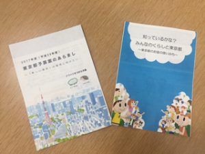 子ども向けの「知っているかな?みんなのくらしと東京都」の冊子、東京都のお金の使い道の冊子も作成予定